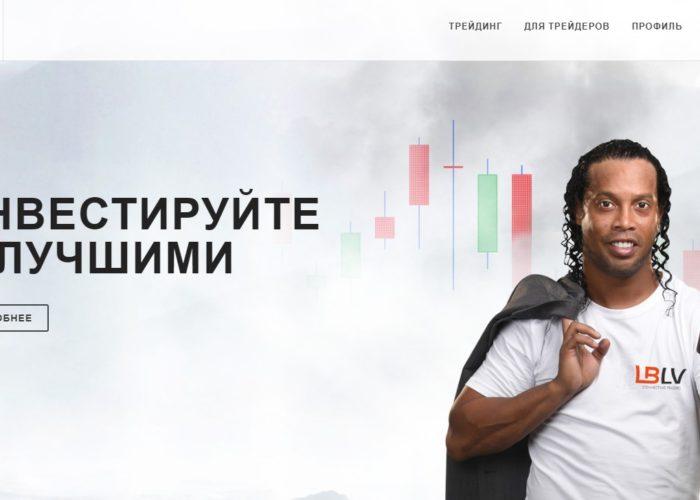 Роналдиньо о LBLV: инвестируйте с лучшими!