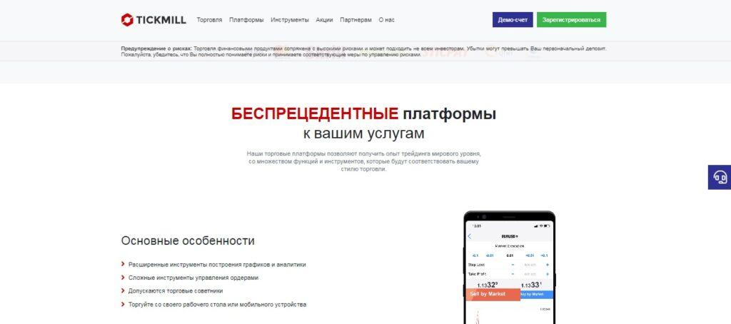 платформы брокера tickmill - обзор