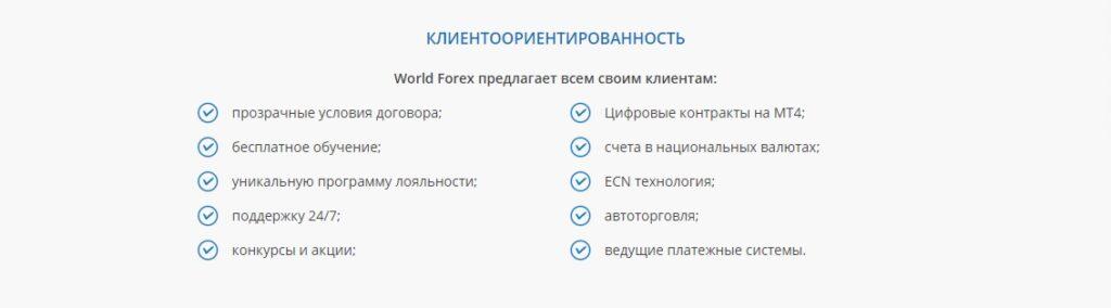 что worldforex предлагает клиентам