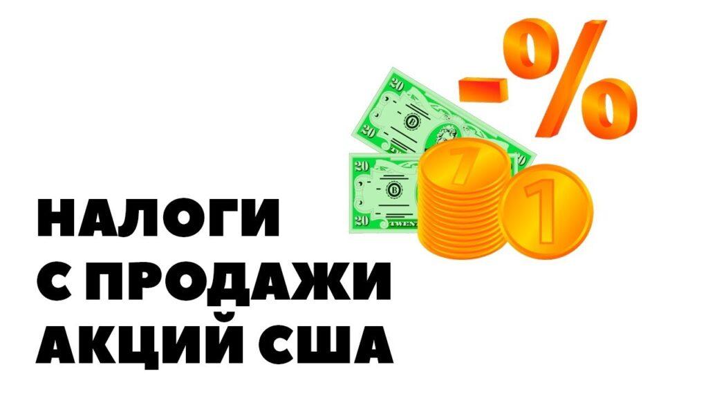 как платить налог на торговлю акциями сша