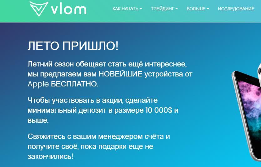 акция от vlom
