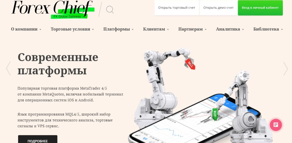 forexchief сайт
