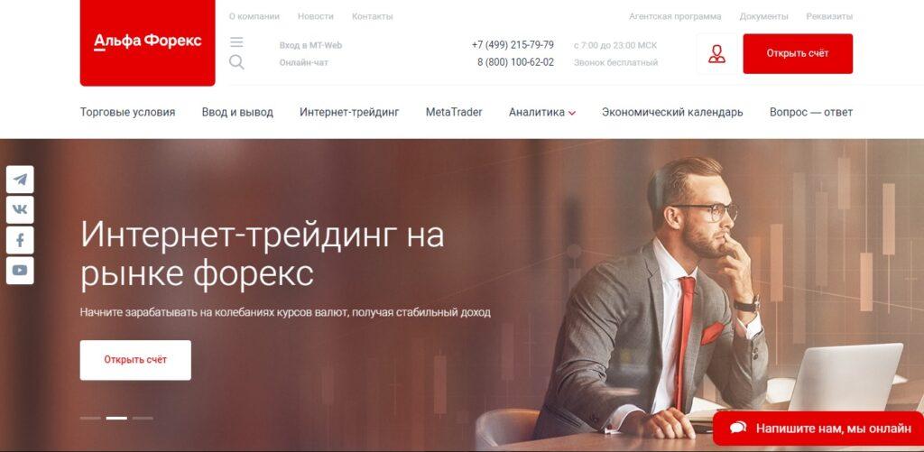 альфа-форекс официальный сайт