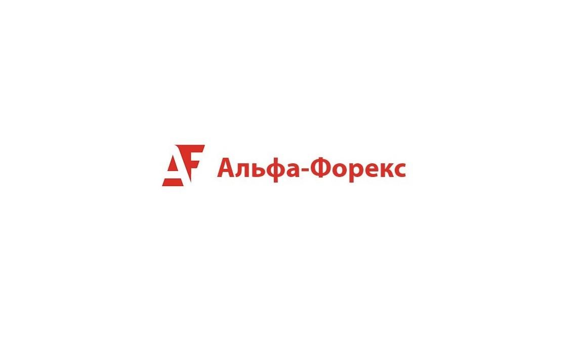 Альфа-Форекс отзывы 2021 про «самого надежного брокера»