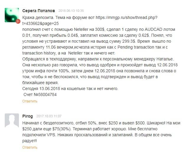 отзывы клиентов forexmart