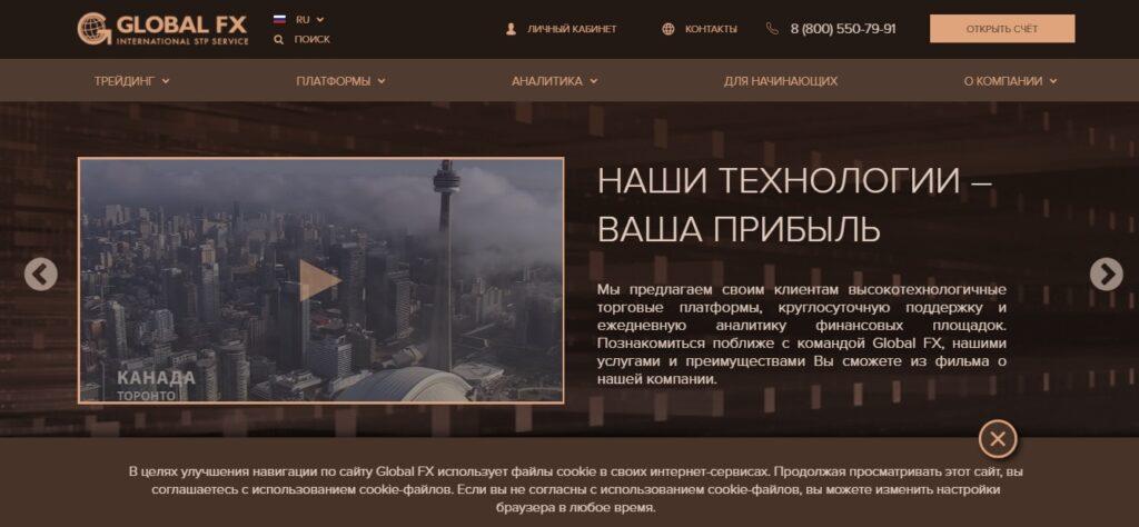 официальный сайт global fx