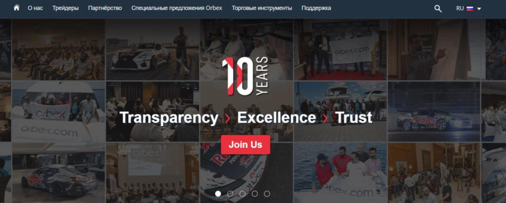 orbex 10 лет компании
