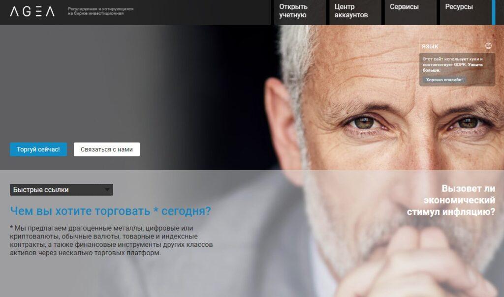 официальный сайт agea
