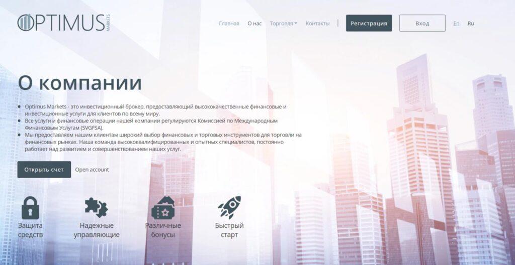 информация и компании optimus markets