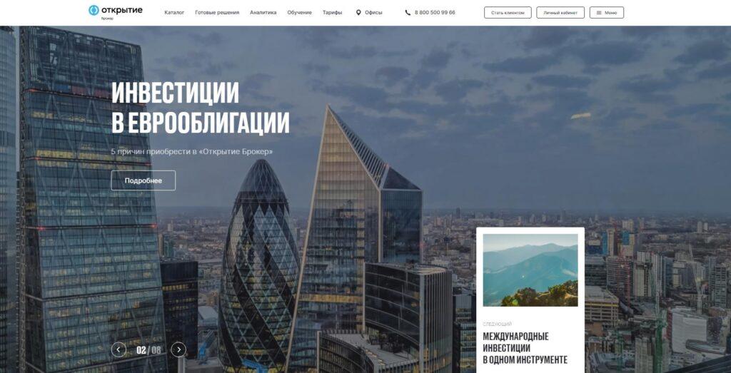 официальный сайт открытие брокер