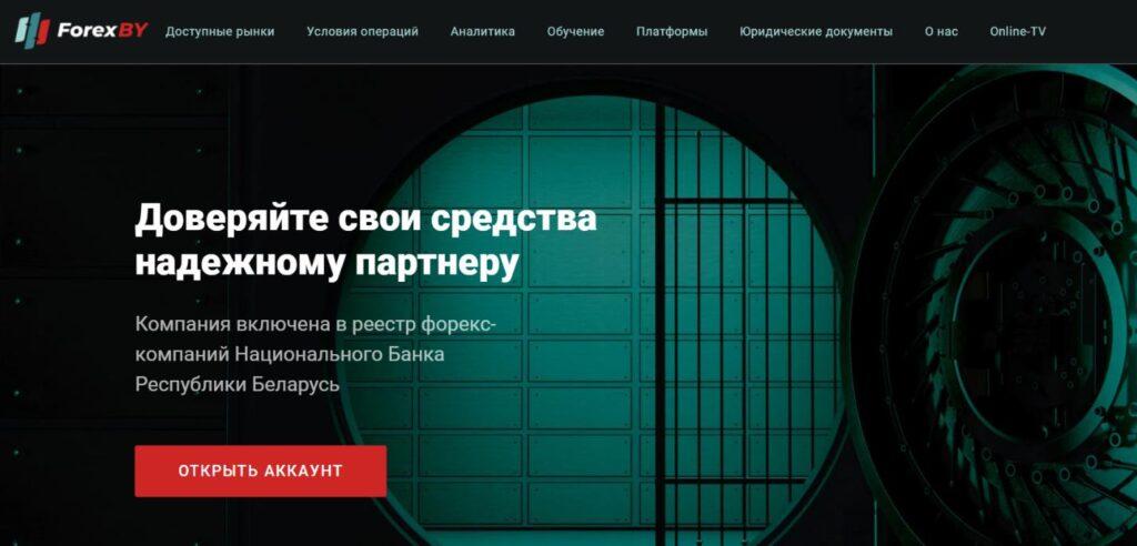 сайт брокера forexby