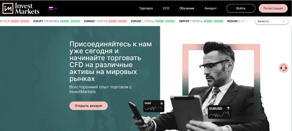 официальный сайт invest markets