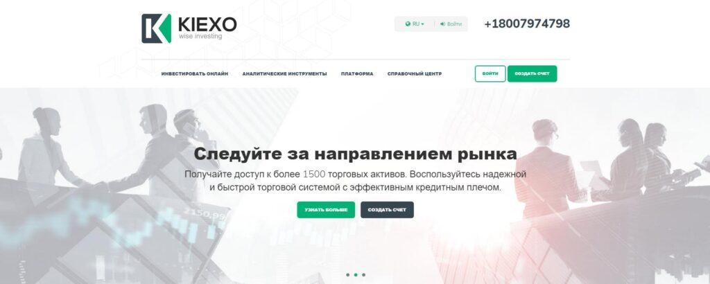 обзор компании kiexo
