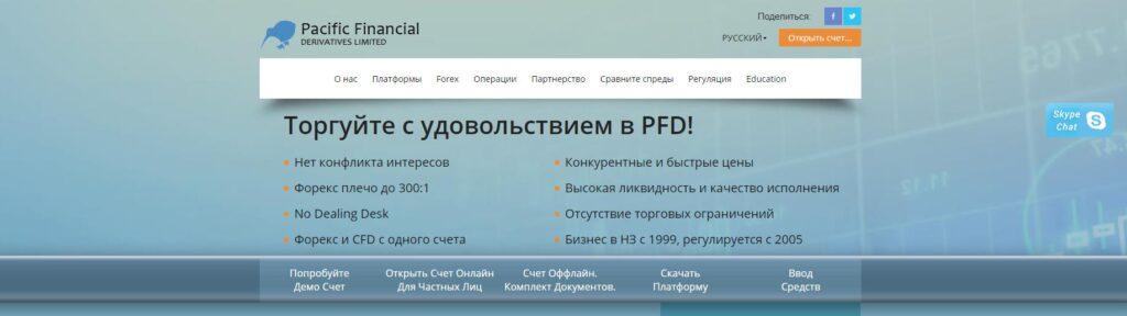 официальный сайт pacific financial derivatives ltd