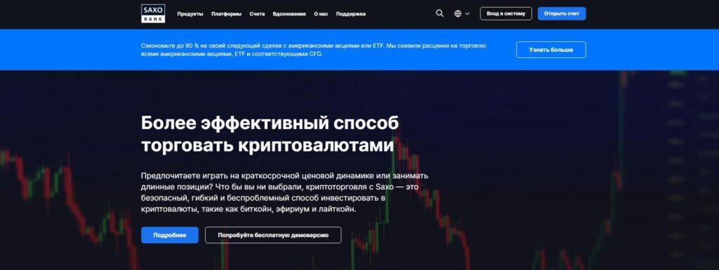сайт компании saxo bank
