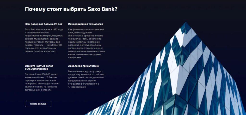 обзор компании saxo bank