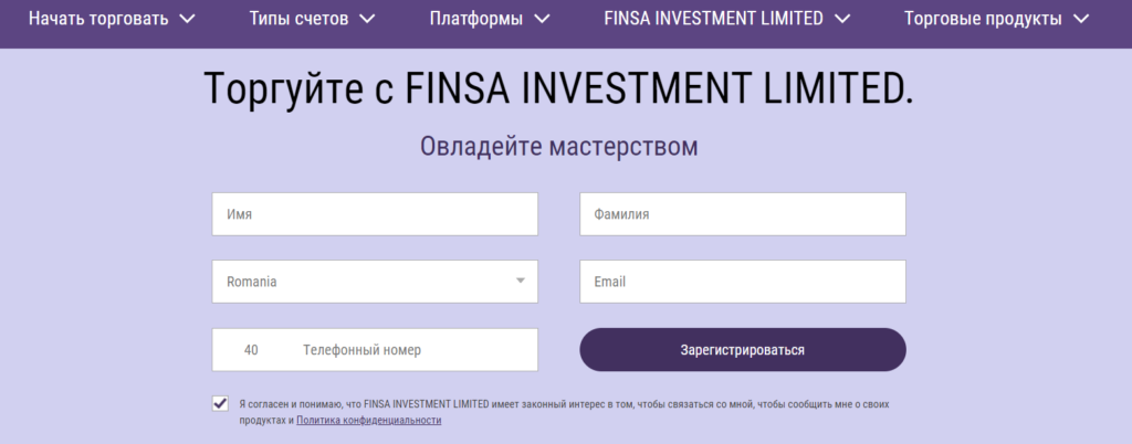 finsa investment limited регистрация у брокера