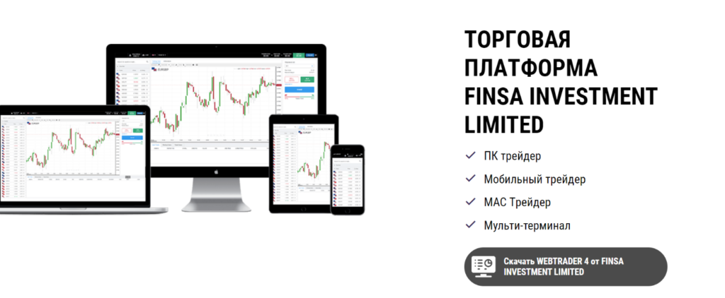 Сотрудничество с Finsa Investment Limited: что получает клиент?