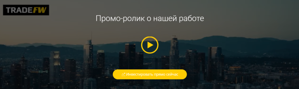 промо-ролик на сайте