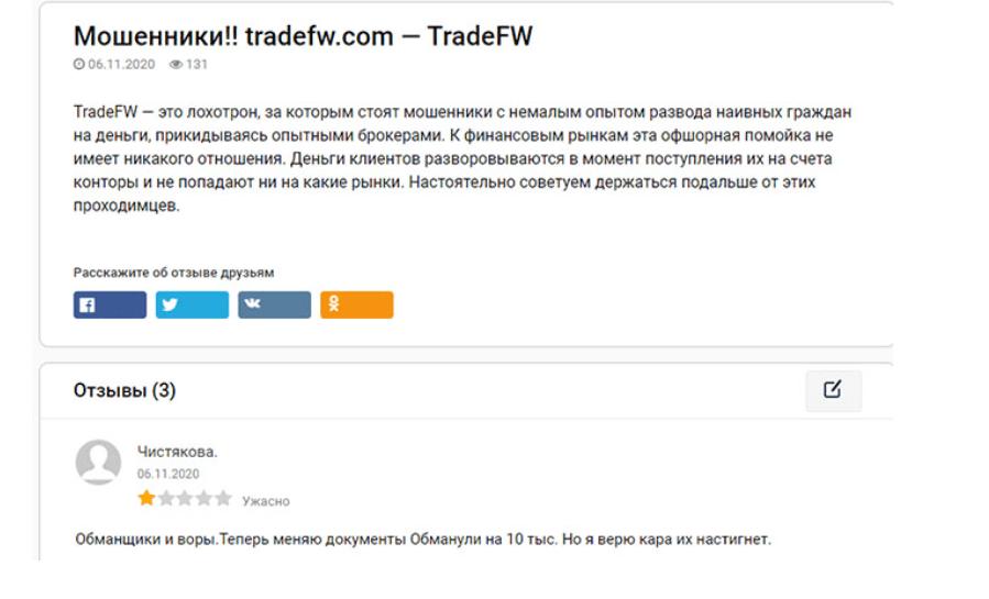 tradefw отзывы клиентов