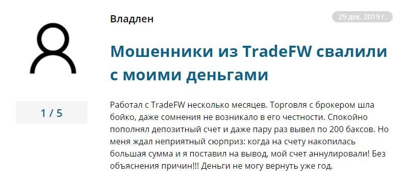 tradefw отзывы о мошенничестве