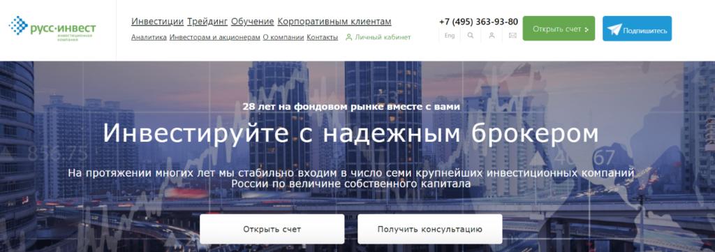 русс-инвест официальный сайт