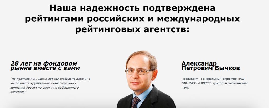 обзор брокера русс-инвест