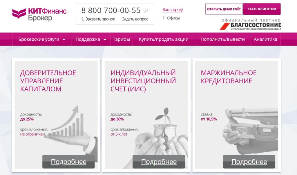 кит финанс обзор официального сайта